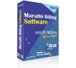 Marathi Billing Software Coupons