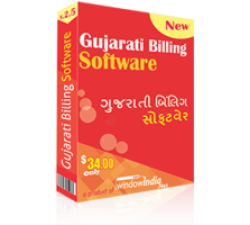 Gujarati Billing Software Coupons