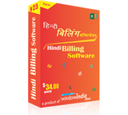 Hindi Billing Software Coupons