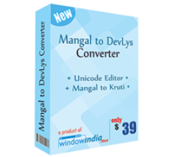 Mangal to DevLys Converter Coupons